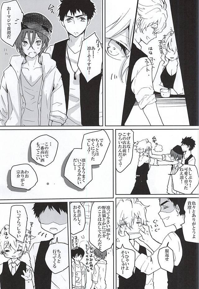 Pink Police Matsuoka to Banken Yamazaki Sousuke no Yuuutsu 37