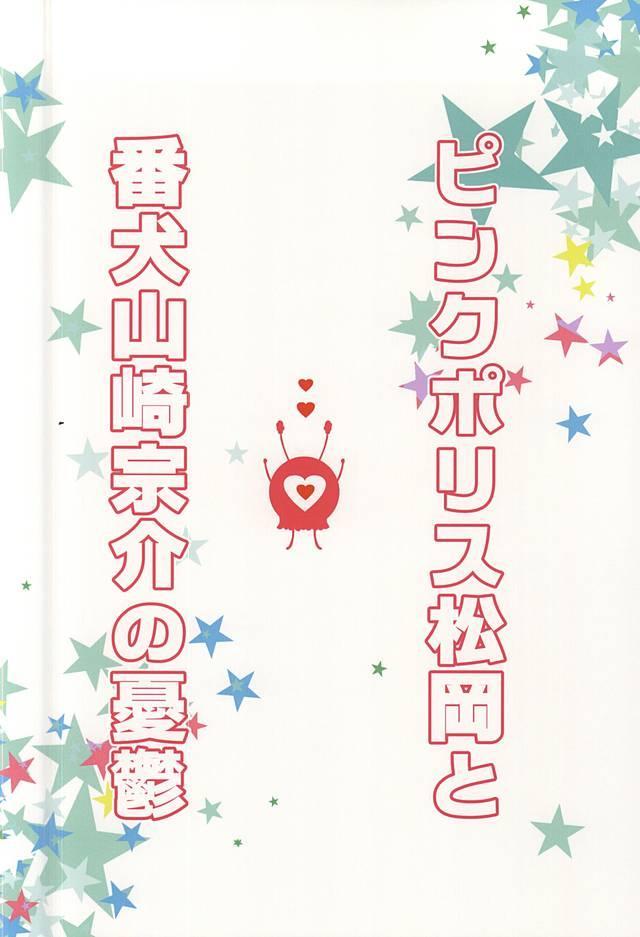 Pink Police Matsuoka to Banken Yamazaki Sousuke no Yuuutsu 40