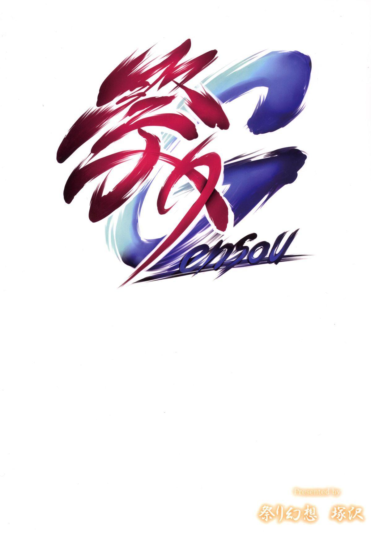 Nikumashi Gyankoppai 25