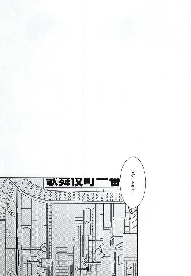 (C88) [Kara-kaRa (Jo star)] Arakita-san Hayato-kun Douzo Meshiagare! (Yowamushi Pedal) 1