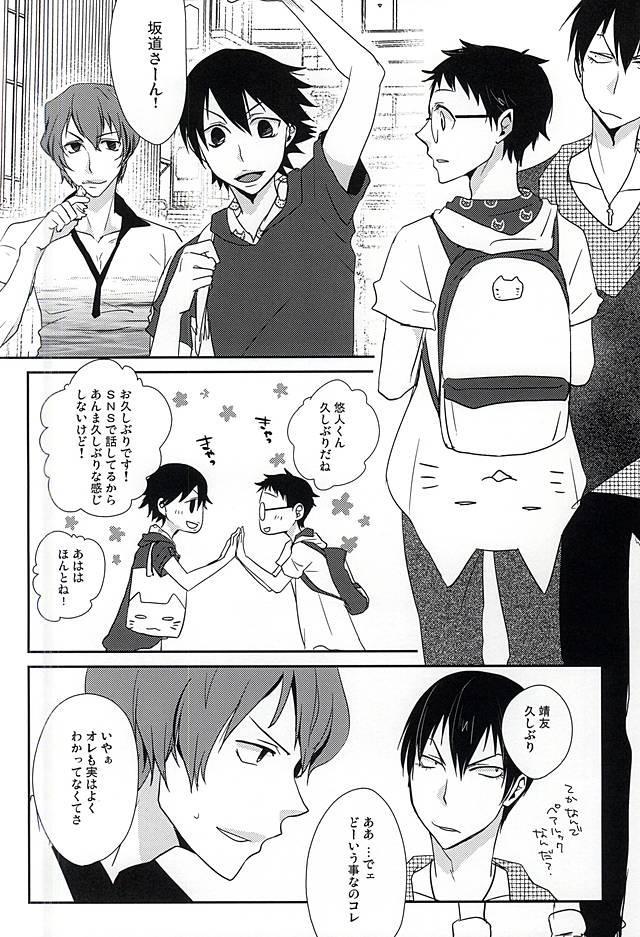(C88) [Kara-kaRa (Jo star)] Arakita-san Hayato-kun Douzo Meshiagare! (Yowamushi Pedal) 2