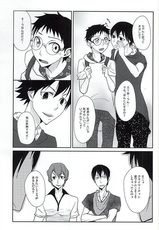 (C88) [Kara-kaRa (Jo star)] Arakita-san Hayato-kun Douzo Meshiagare! (Yowamushi Pedal) 3