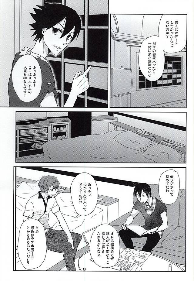 (C88) [Kara-kaRa (Jo star)] Arakita-san Hayato-kun Douzo Meshiagare! (Yowamushi Pedal) 5