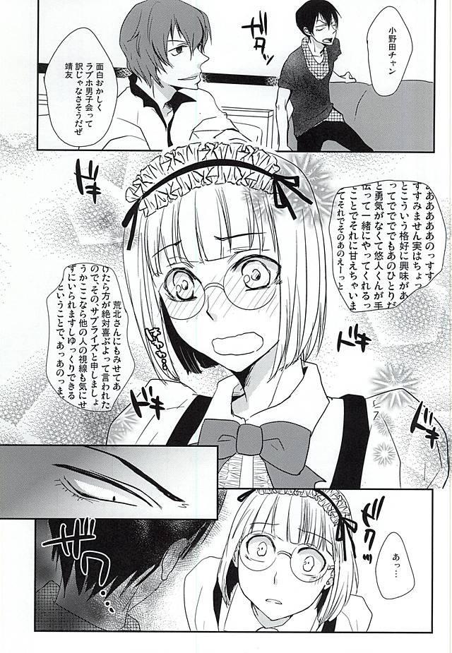 (C88) [Kara-kaRa (Jo star)] Arakita-san Hayato-kun Douzo Meshiagare! (Yowamushi Pedal) 7