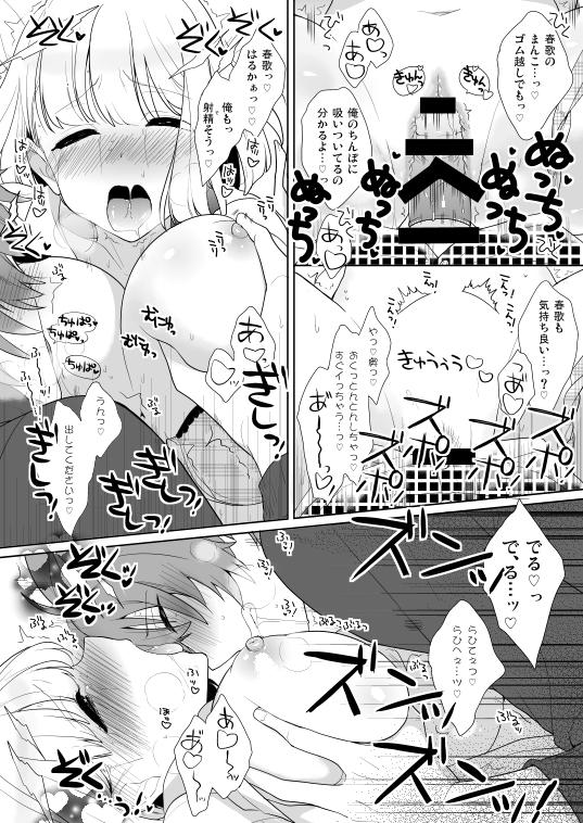 C89新刊①再録集スキ!スキ!スキップ! uta no prince sample 4