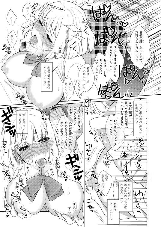 C89新刊①再録集スキ!スキ!スキップ! uta no prince sample 6