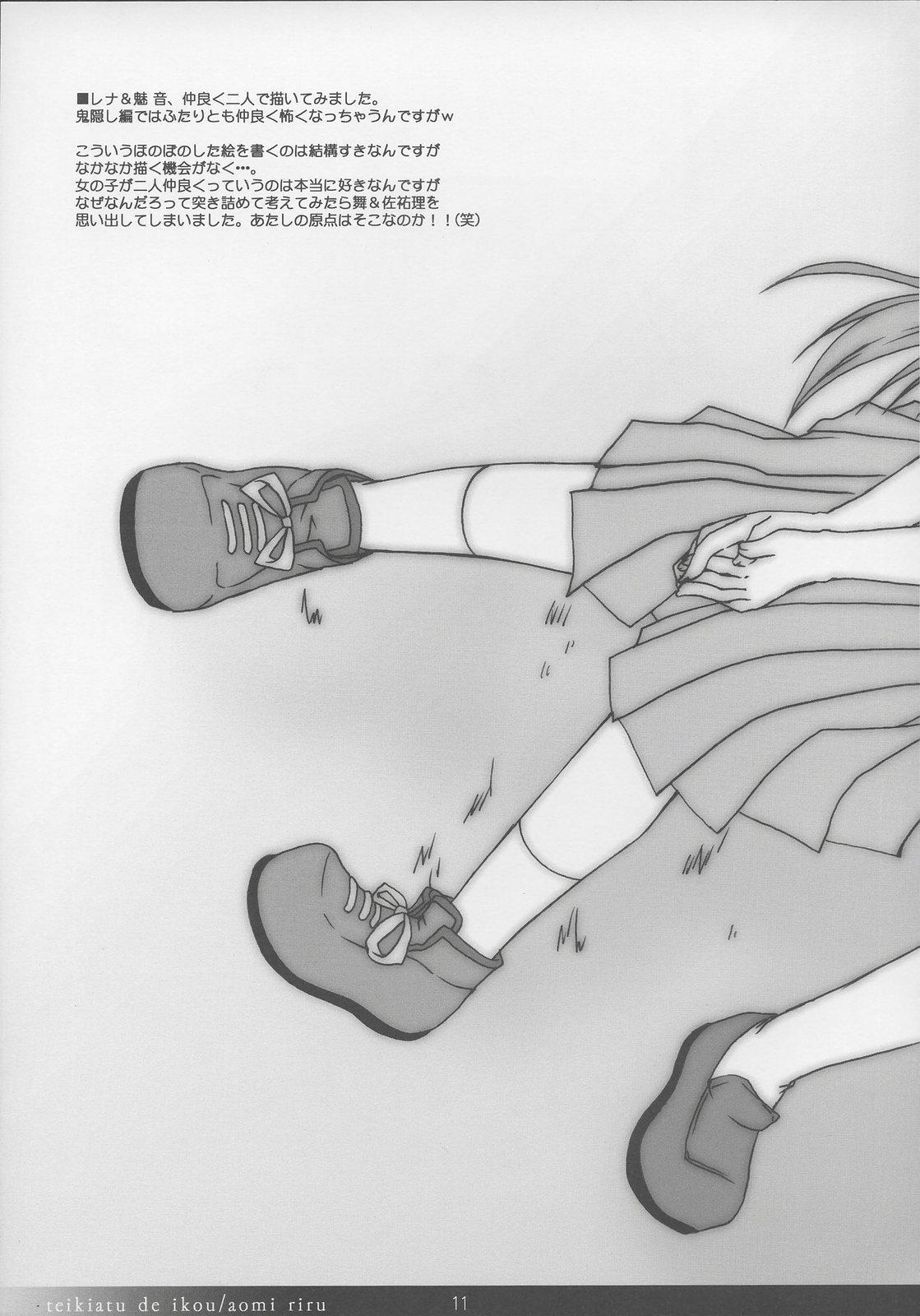 Yume no Owari 10