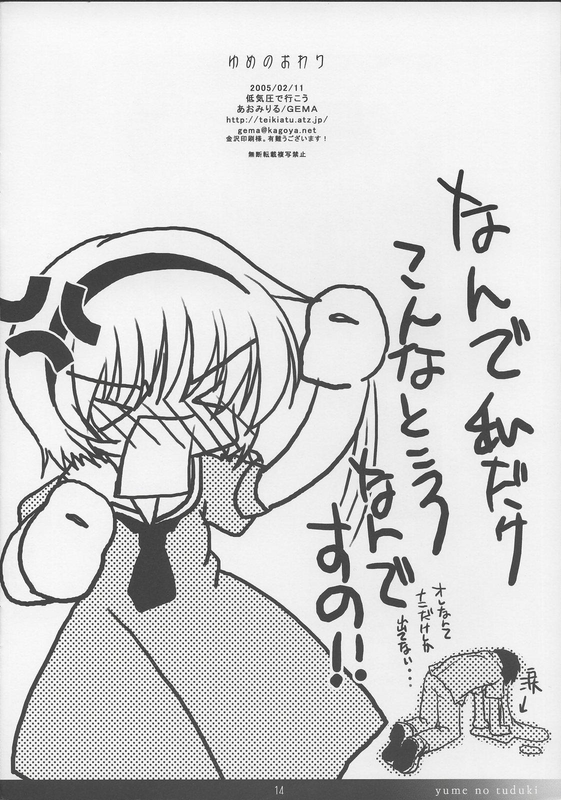Yume no Owari 13