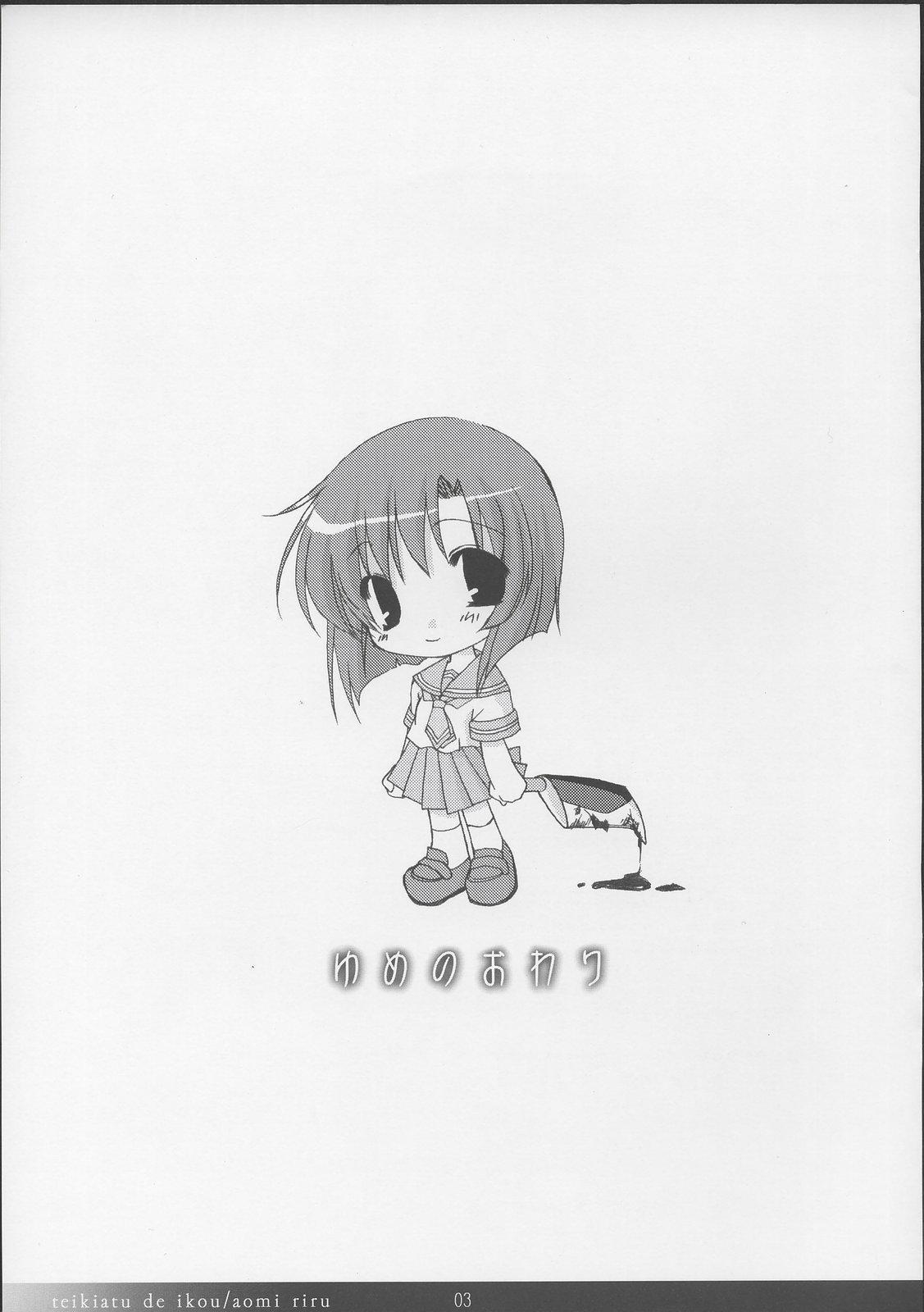 Yume no Owari 2