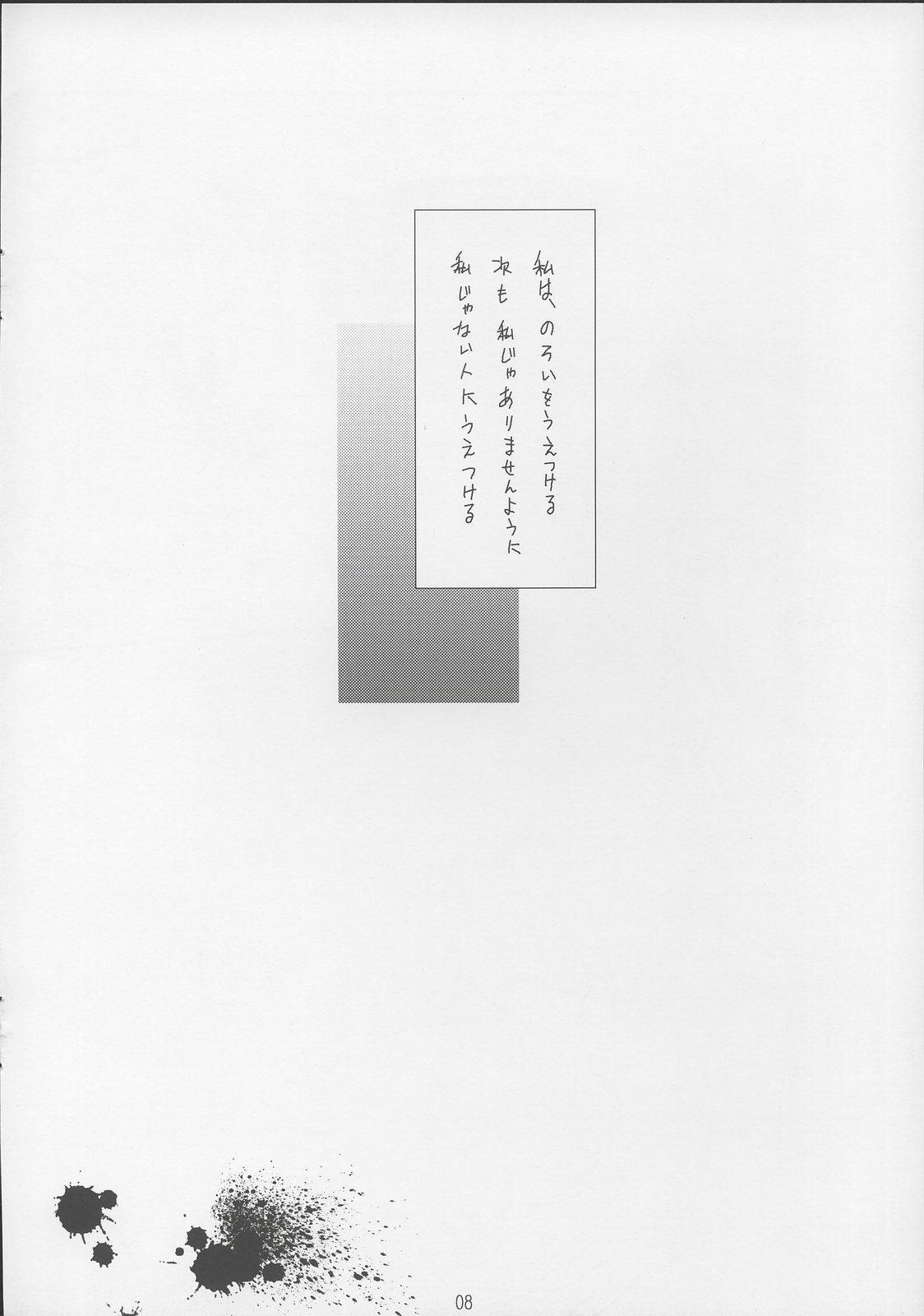 Yume no Owari 7