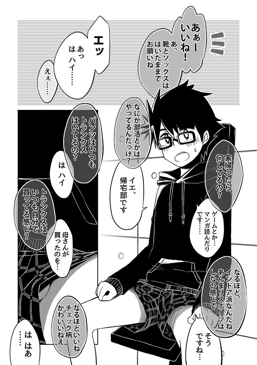 Keikyo Moudou 11