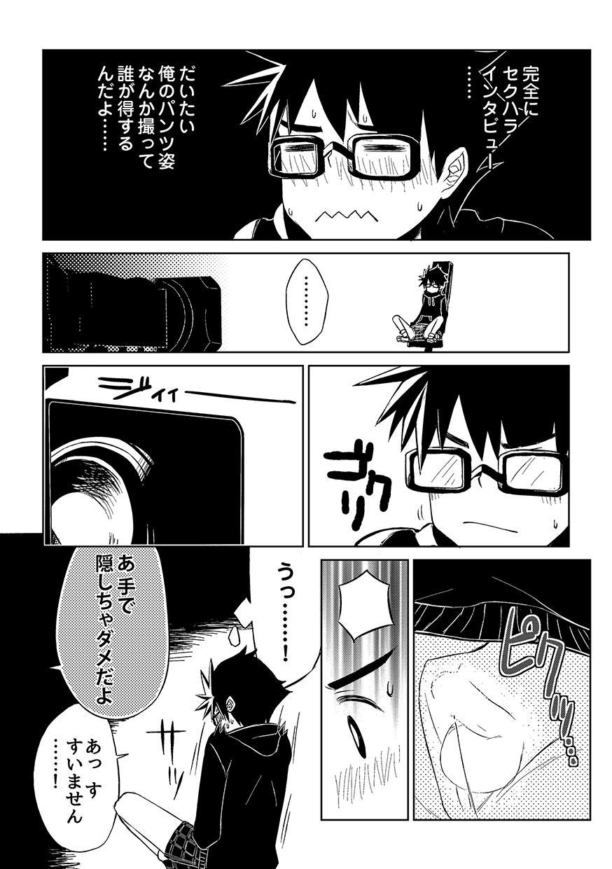 Keikyo Moudou 13
