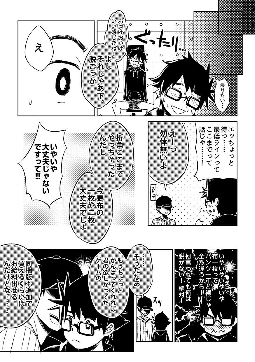 Keikyo Moudou 14