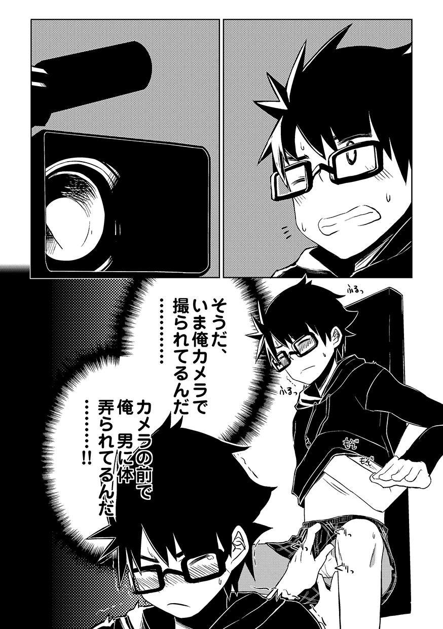 Keikyo Moudou 21