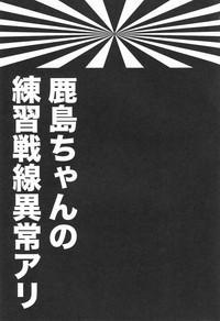 Kashima-chan no Renai Sensen Ijou Ari 1