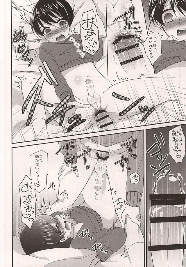 Osananajimi no Oishii Tabekata 10