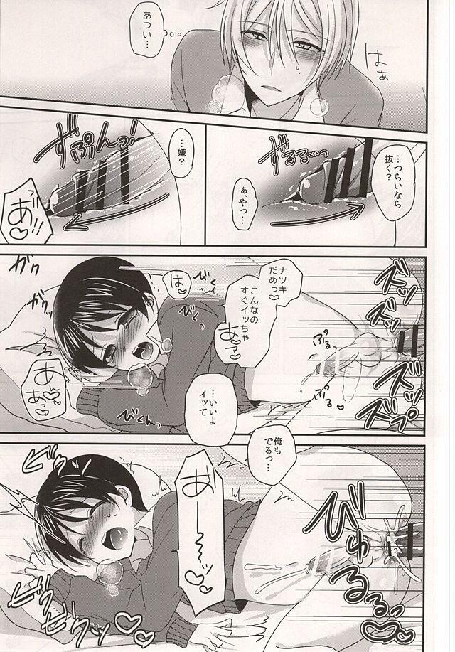 Osananajimi no Oishii Tabekata 11