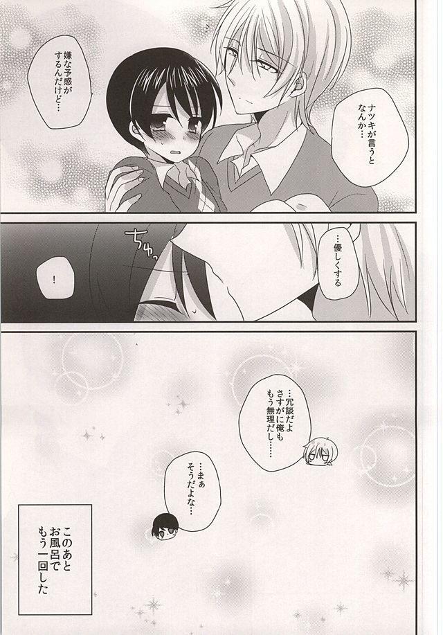 Osananajimi no Oishii Tabekata 19