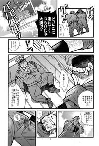 Ryoushi to ChuuzaiFisherman and Policeman 9