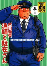 Ryoushi to ChuuzaiFisherman and Policeman 0
