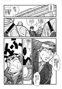 Ryoushi to ChuuzaiFisherman and Policeman 4