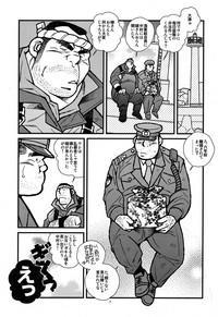 Ryoushi to ChuuzaiFisherman and Policeman 7