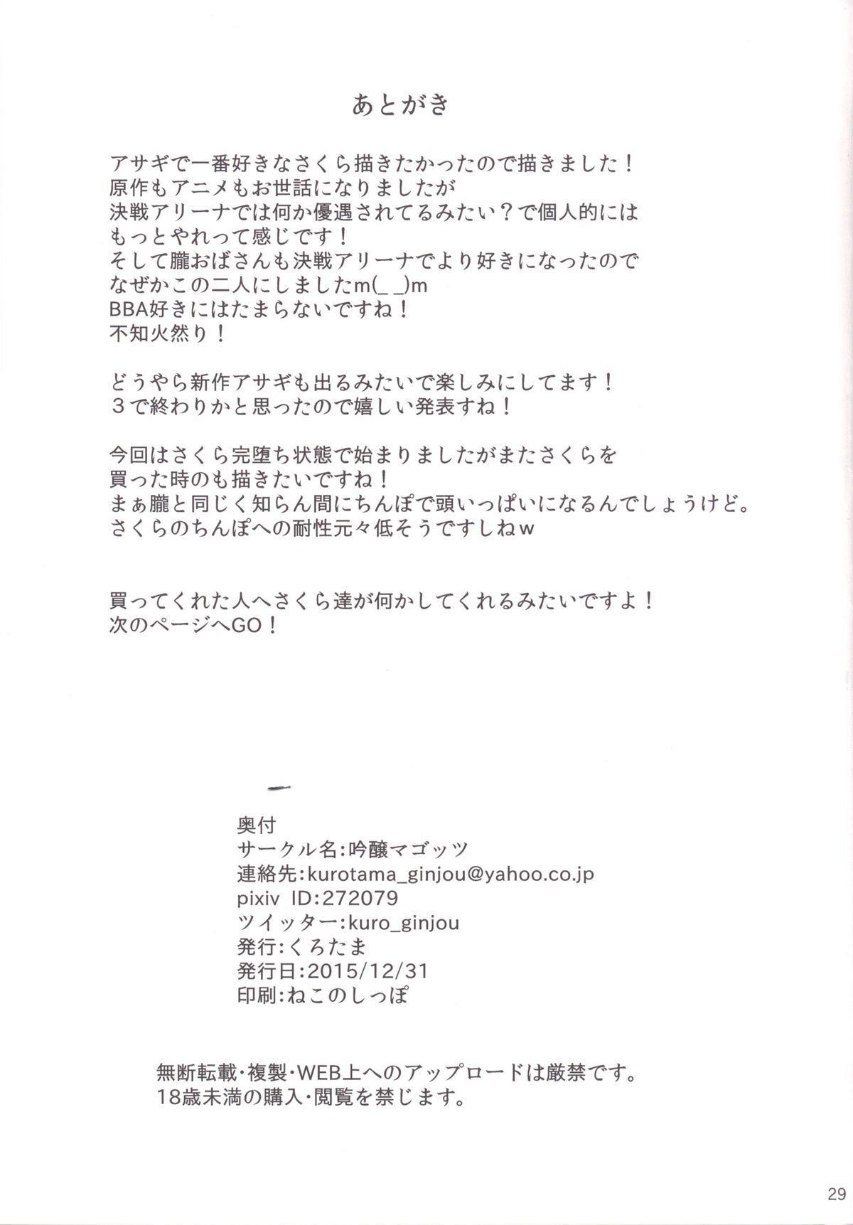 Ninkatsu Taimanin Sakura Oboro no Juujun Pet no Hanashi 27
