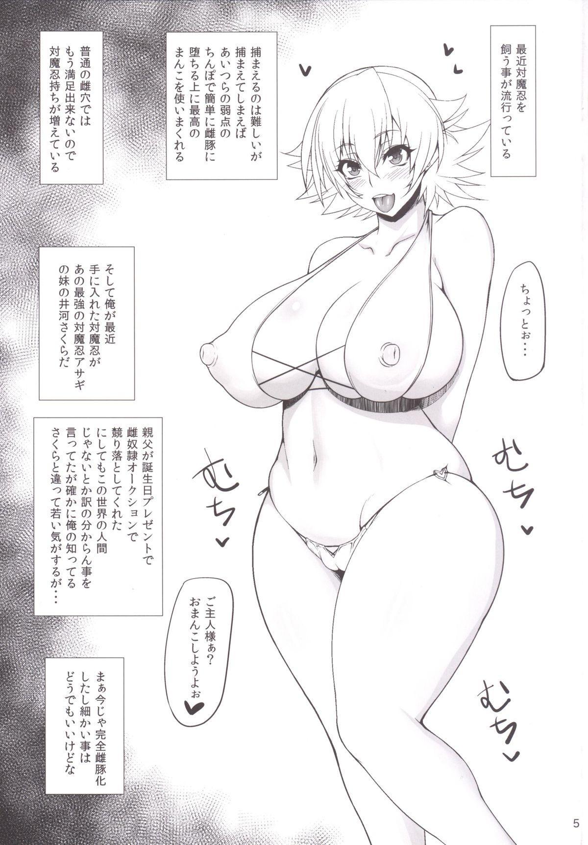 Ninkatsu Taimanin Sakura Oboro no Juujun Pet no Hanashi 3