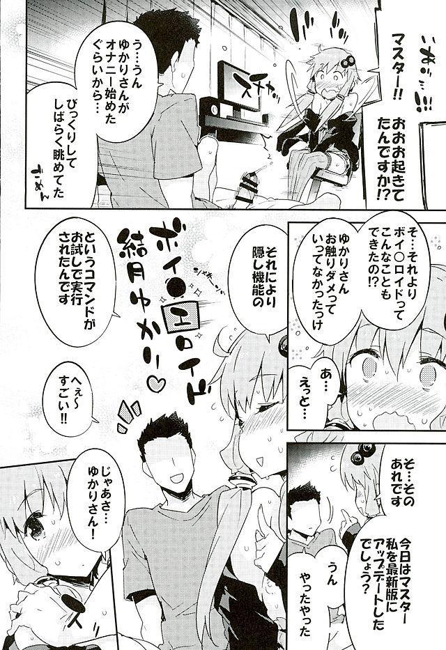 Voice Eroid + Sex Yuzuki Yukari 10