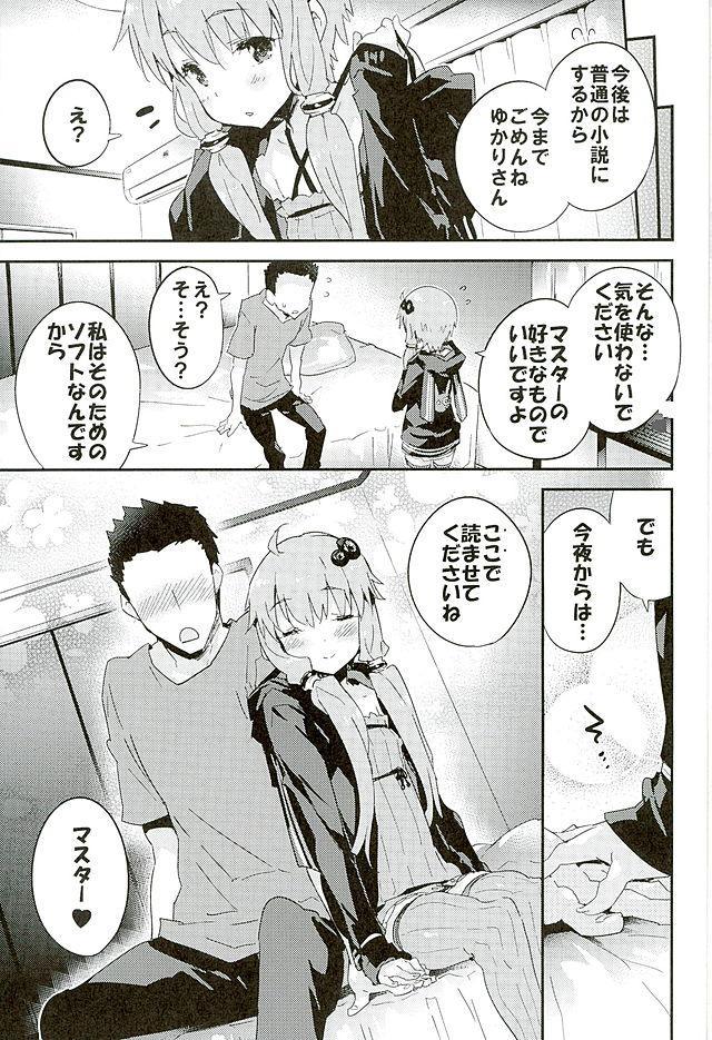 Voice Eroid + Sex Yuzuki Yukari 21