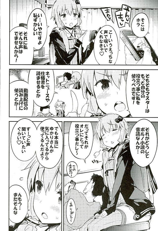 Voice Eroid + Sex Yuzuki Yukari 4
