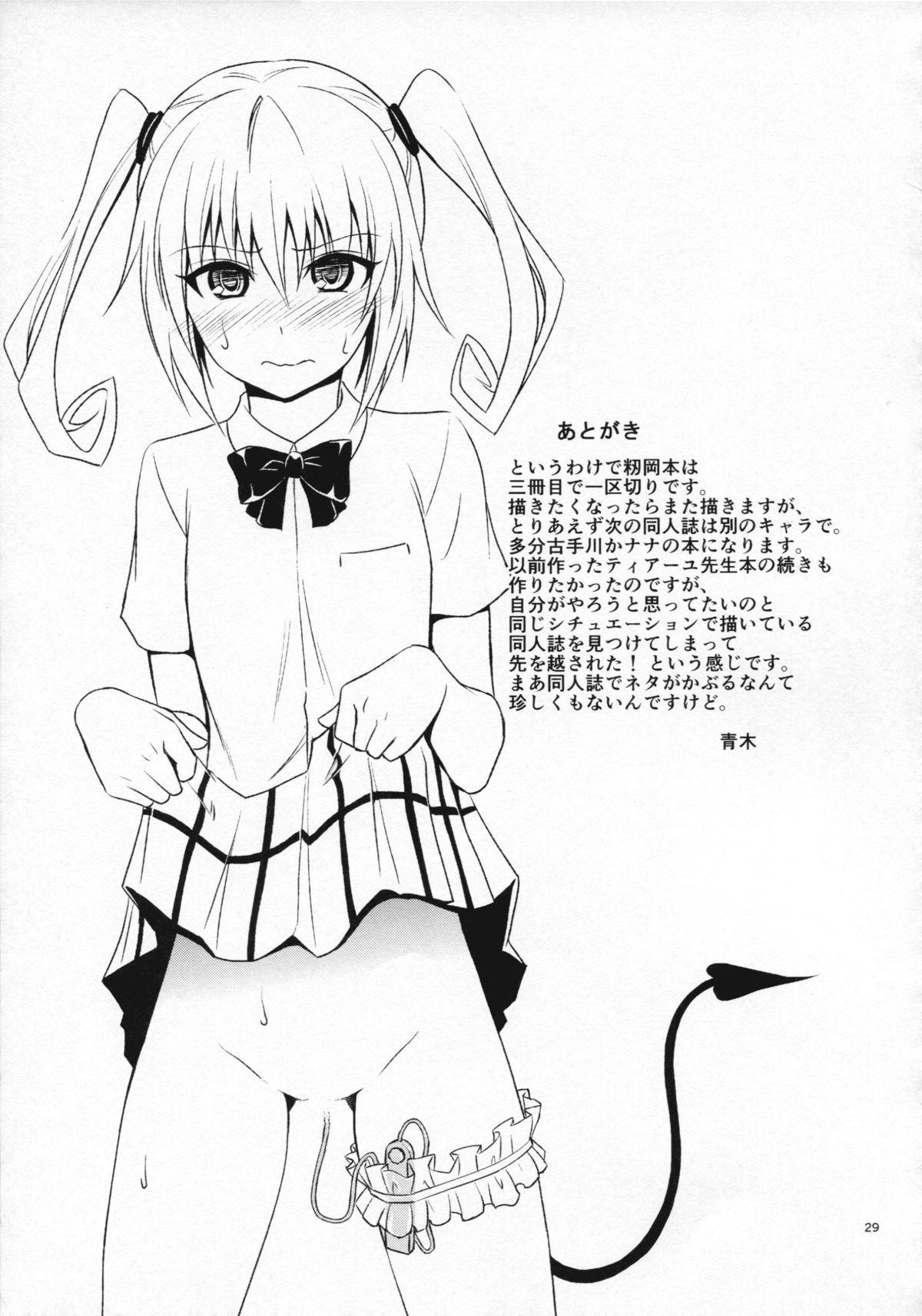 Momioka no Hatsujou | Momioka's Horniness 27
