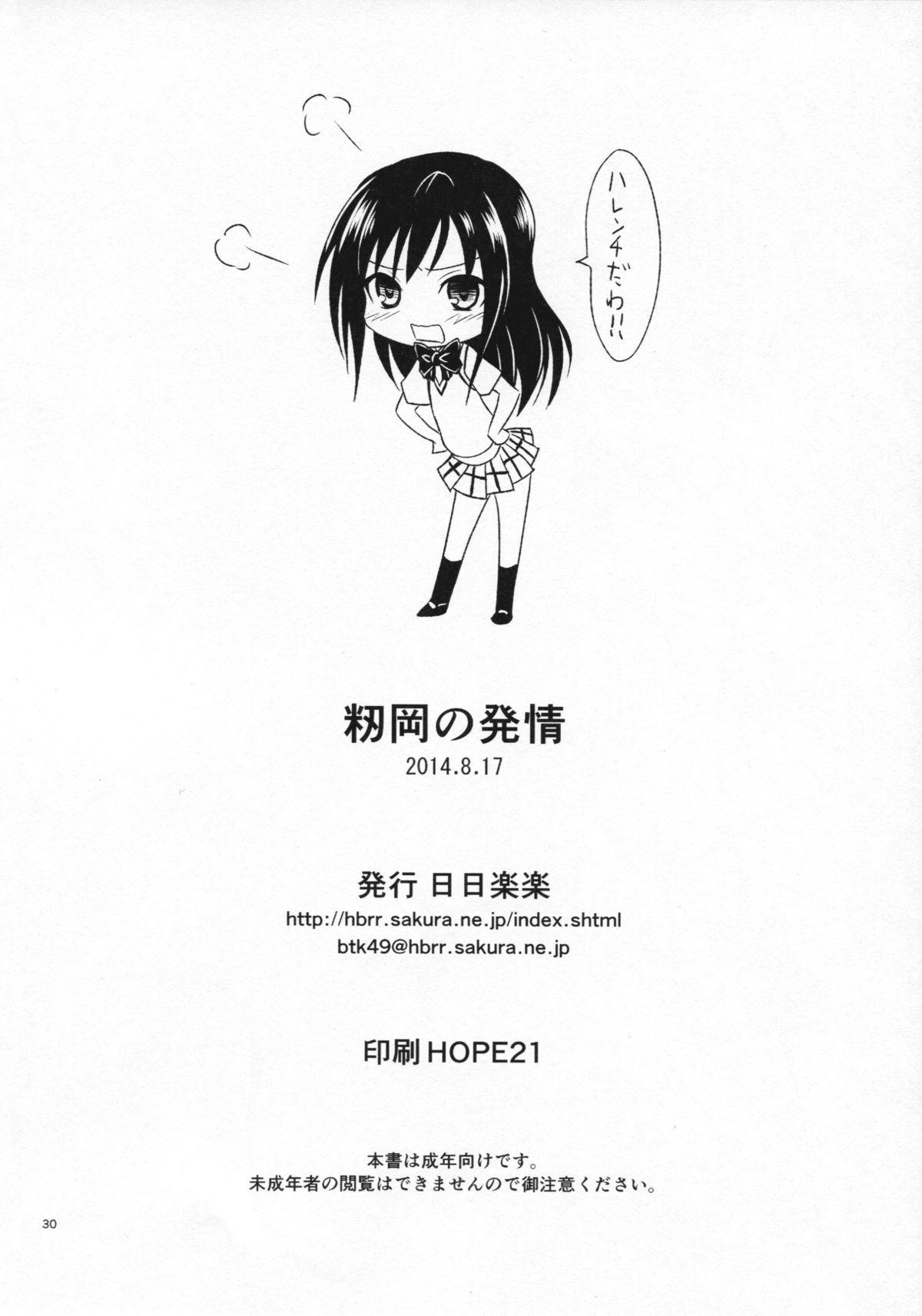 Momioka no Hatsujou | Momioka's Horniness 28