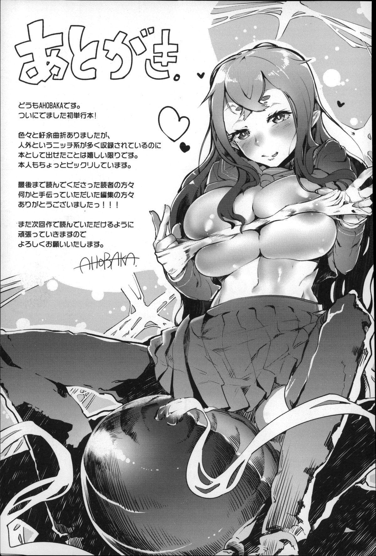 [AHOBAKA] Bokudakeno Mukougawa Ch. 0-1, 3-5, 7, 9 [English] [MintVoid + Vile + SaHa + thetsuuyaku] 126