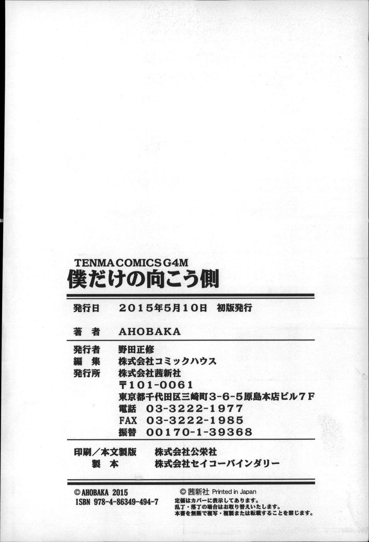 [AHOBAKA] Bokudakeno Mukougawa Ch. 0-1, 3-5, 7, 9 [English] [MintVoid + Vile + SaHa + thetsuuyaku] 127