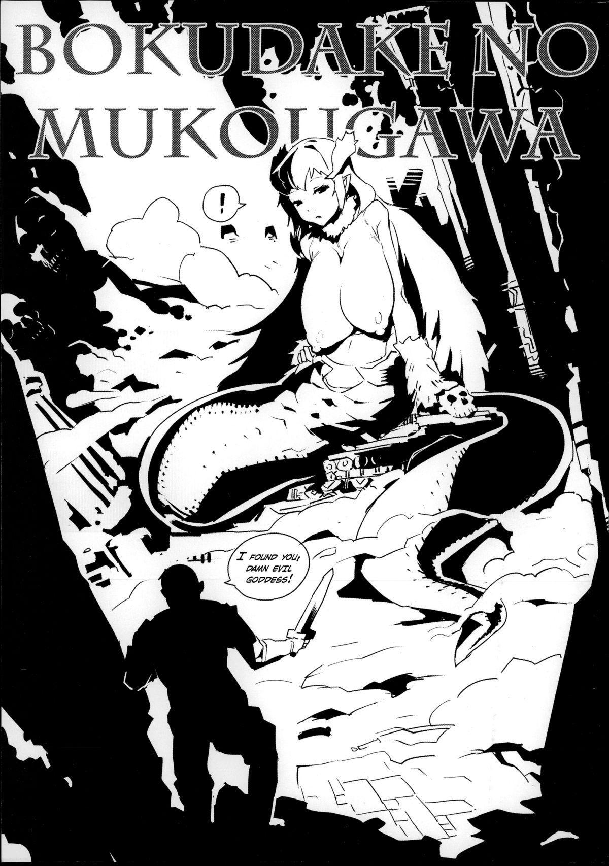 [AHOBAKA] Bokudakeno Mukougawa Ch. 0-1, 3-5, 7, 9 [English] [MintVoid + Vile + SaHa + thetsuuyaku] 2