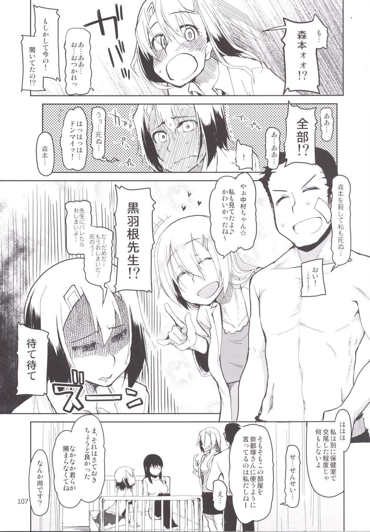 Natsuzuka-san no Himitsu. Soushuuhen Kouhen 10