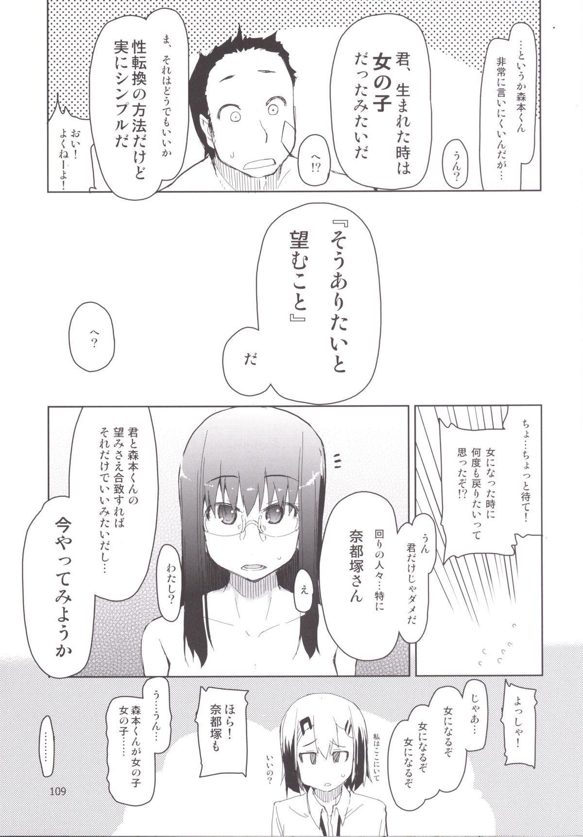 Natsuzuka-san no Himitsu. Soushuuhen Kouhen 13