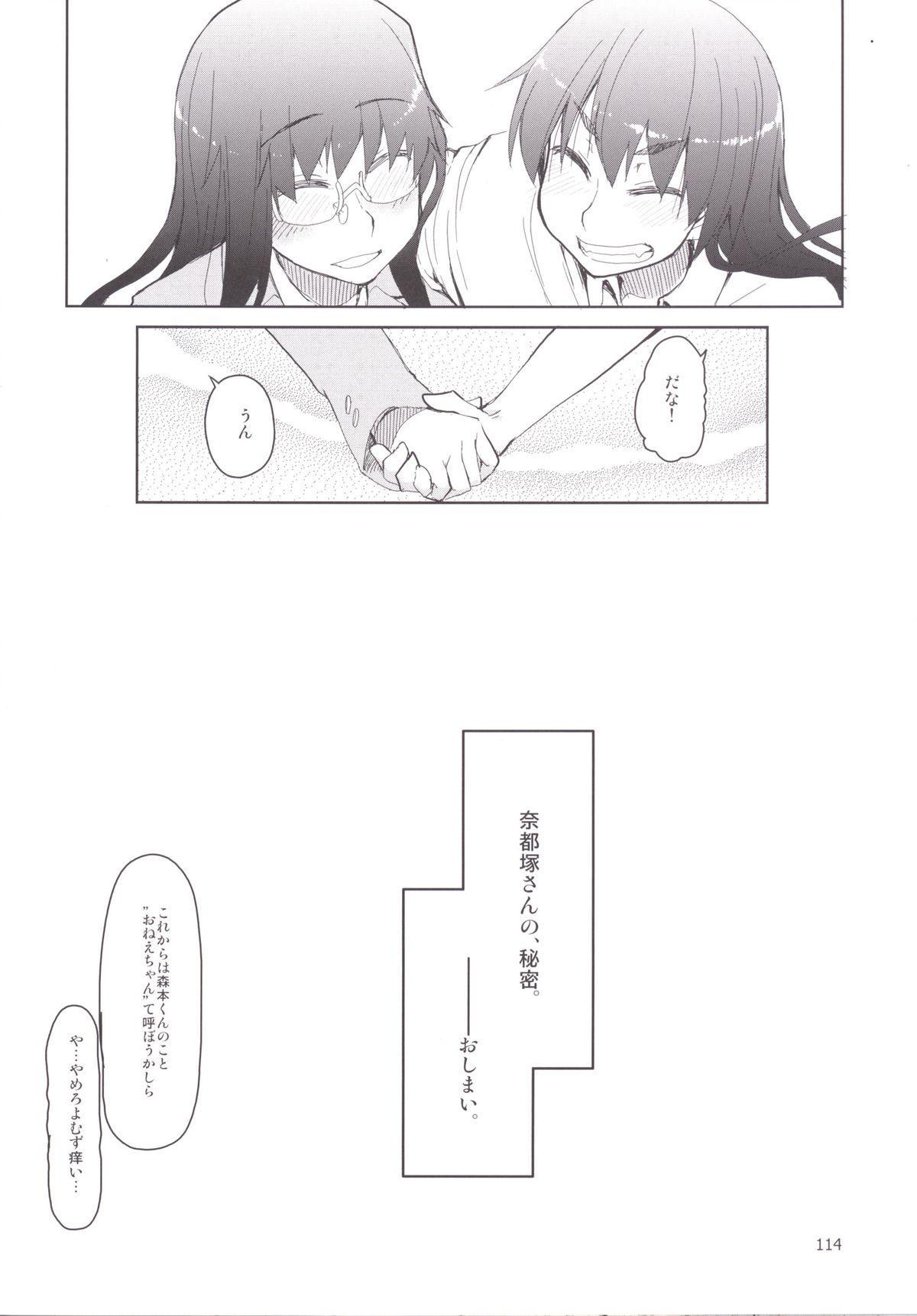 Natsuzuka-san no Himitsu. Soushuuhen Kouhen 18