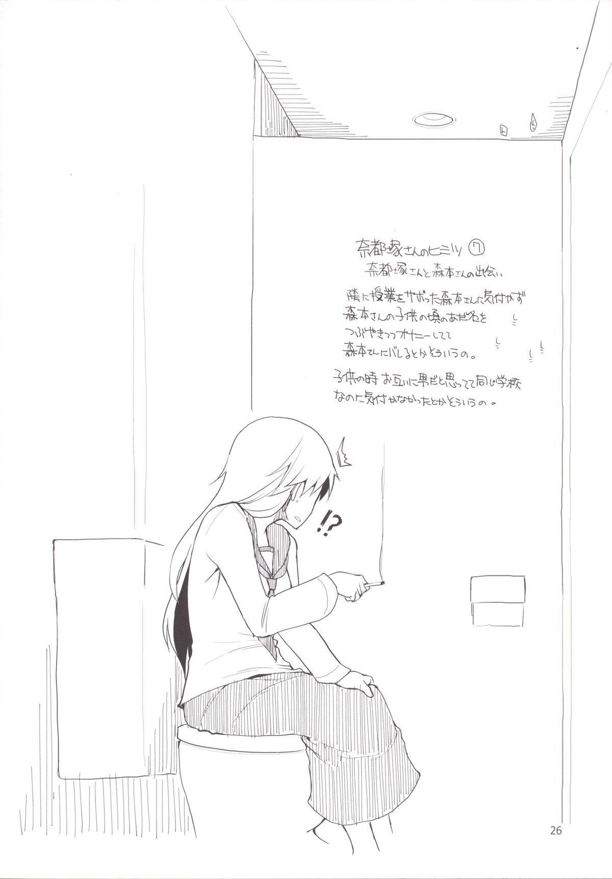 Natsuzuka-san no Himitsu. Soushuuhen Kouhen 37