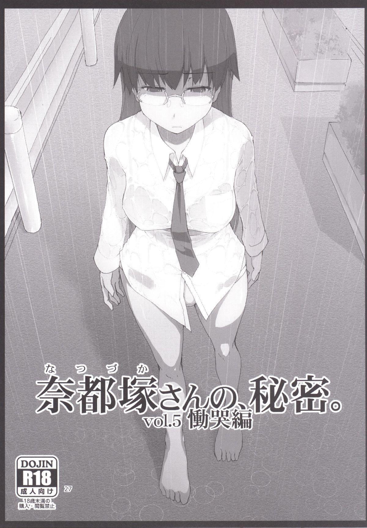 Natsuzuka-san no Himitsu. Soushuuhen Kouhen 38