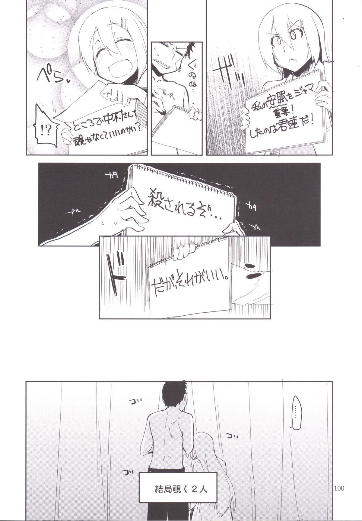 Natsuzuka-san no Himitsu. Soushuuhen Kouhen 3