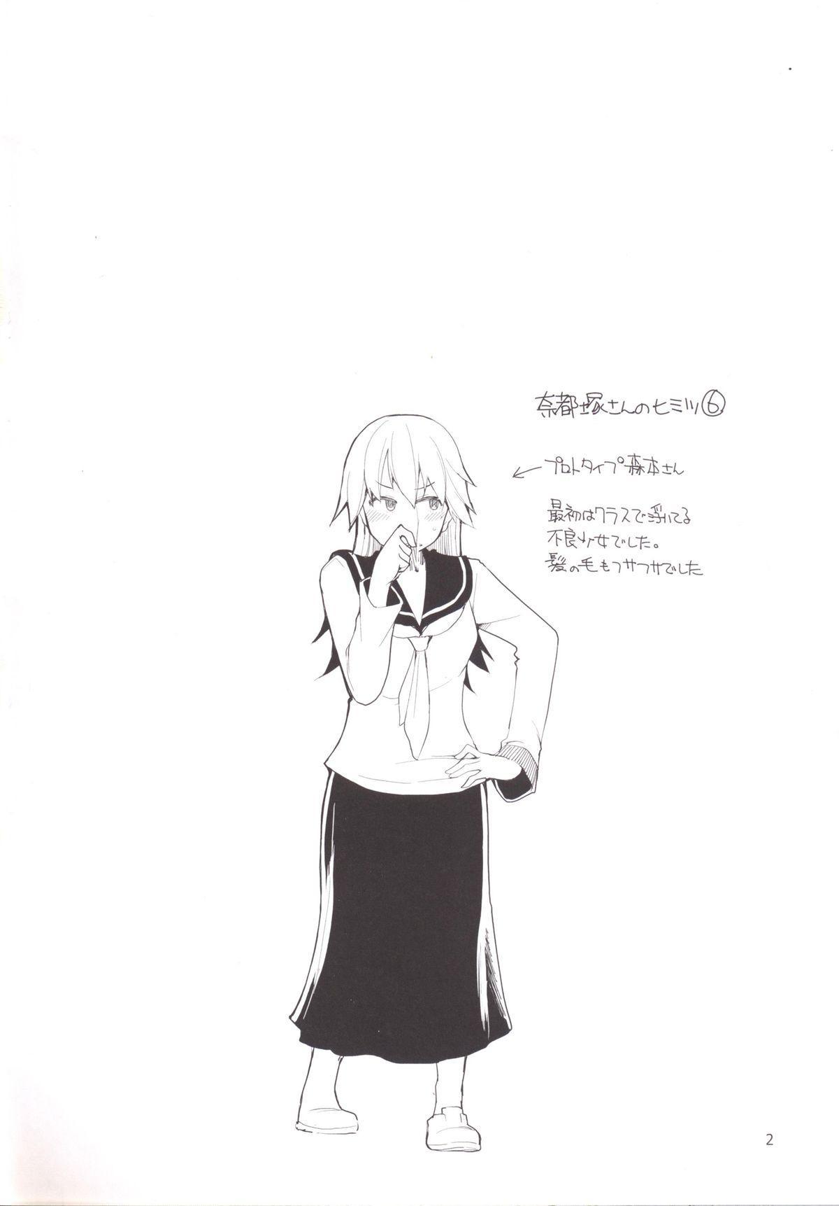 Natsuzuka-san no Himitsu. Soushuuhen Kouhen 40