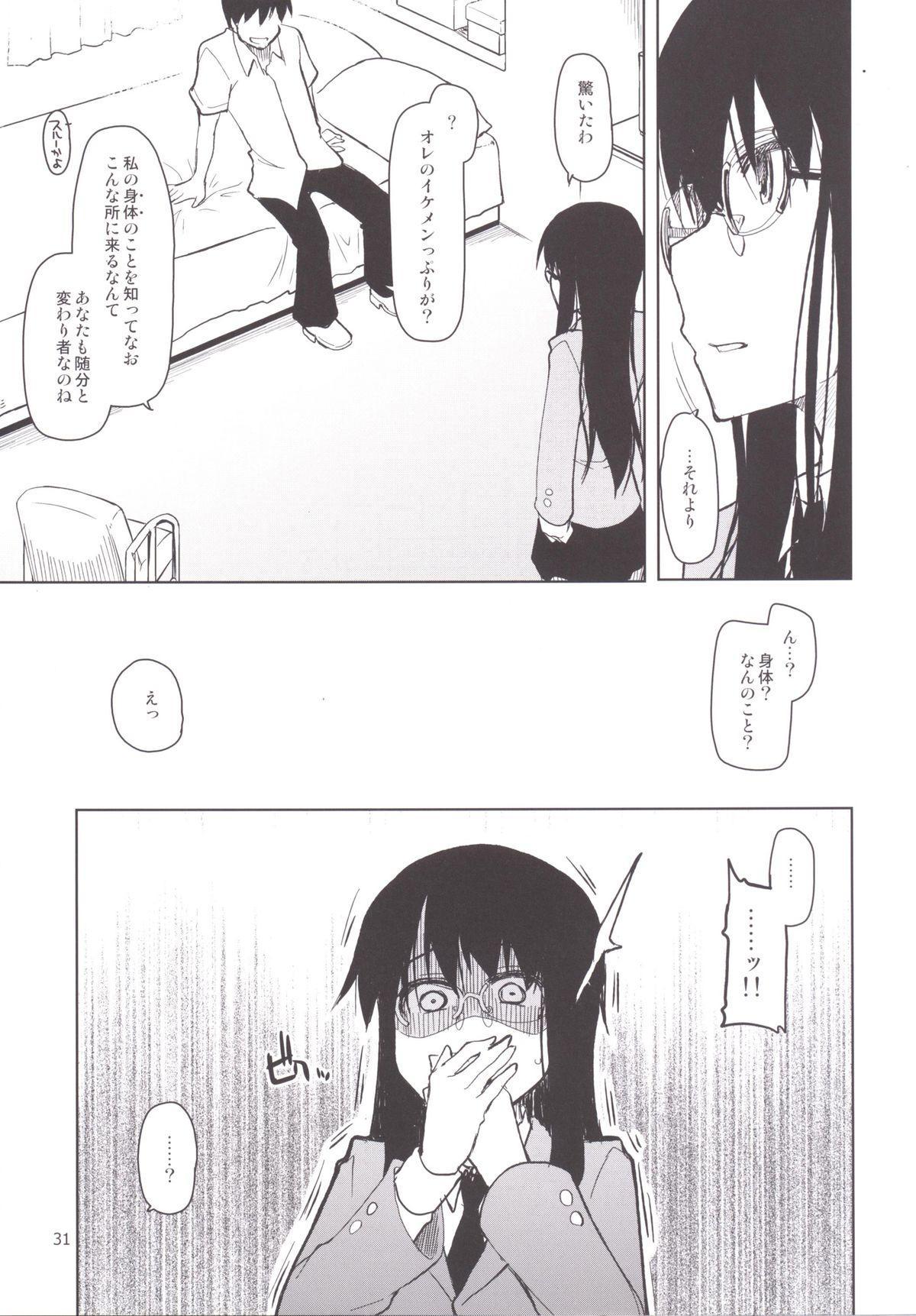 Natsuzuka-san no Himitsu. Soushuuhen Kouhen 43
