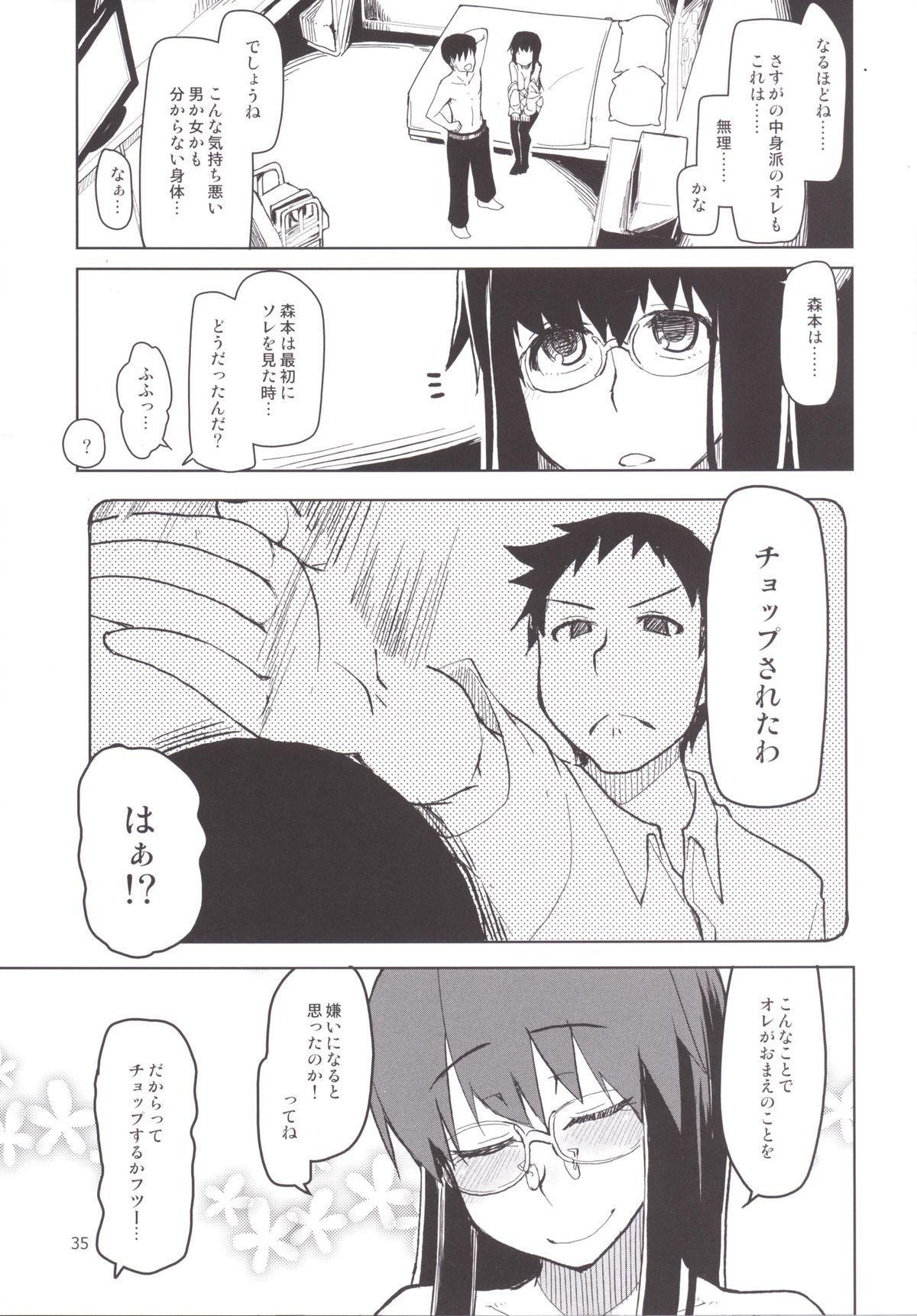 Natsuzuka-san no Himitsu. Soushuuhen Kouhen 47