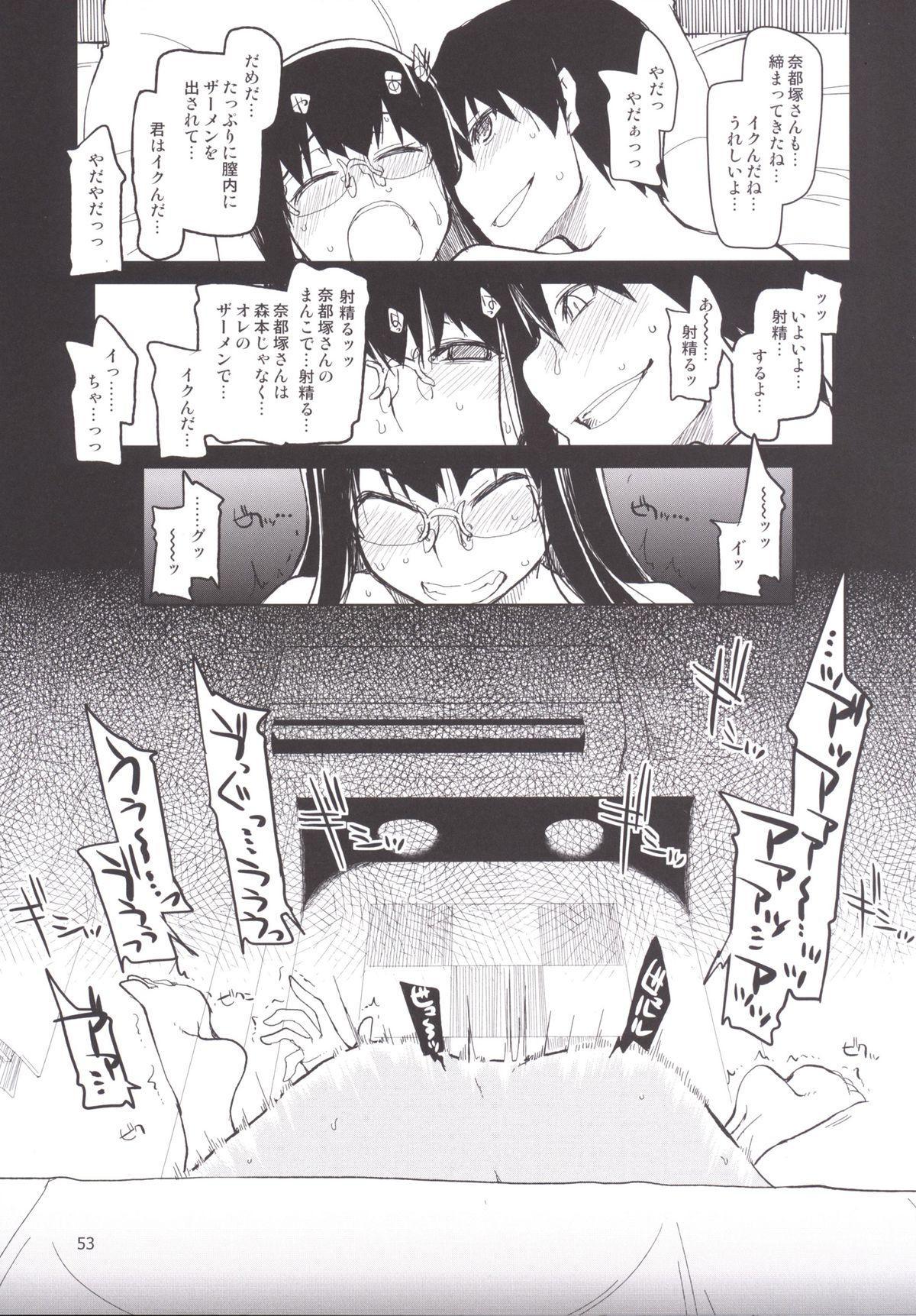 Natsuzuka-san no Himitsu. Soushuuhen Kouhen 67