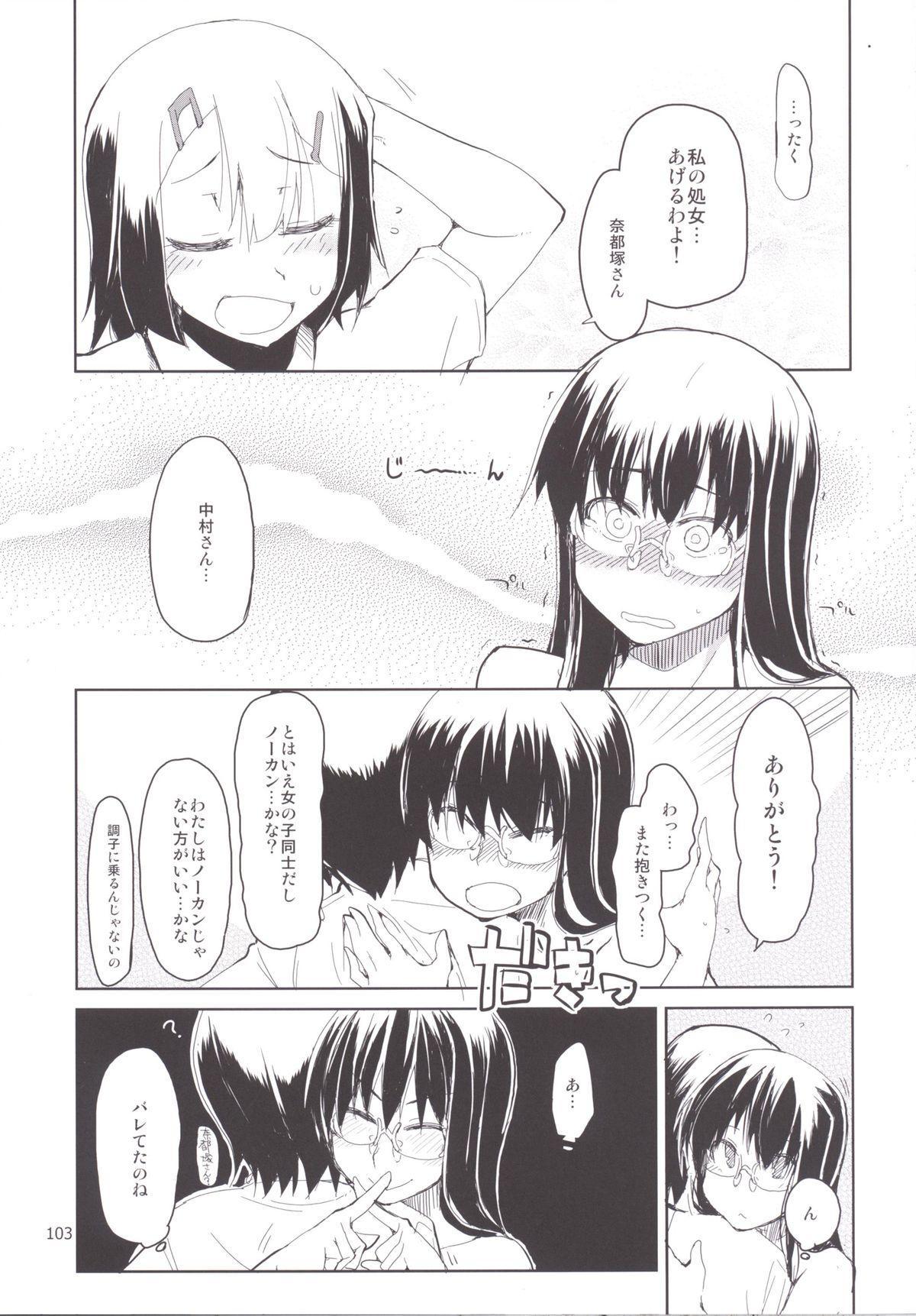 Natsuzuka-san no Himitsu. Soushuuhen Kouhen 6