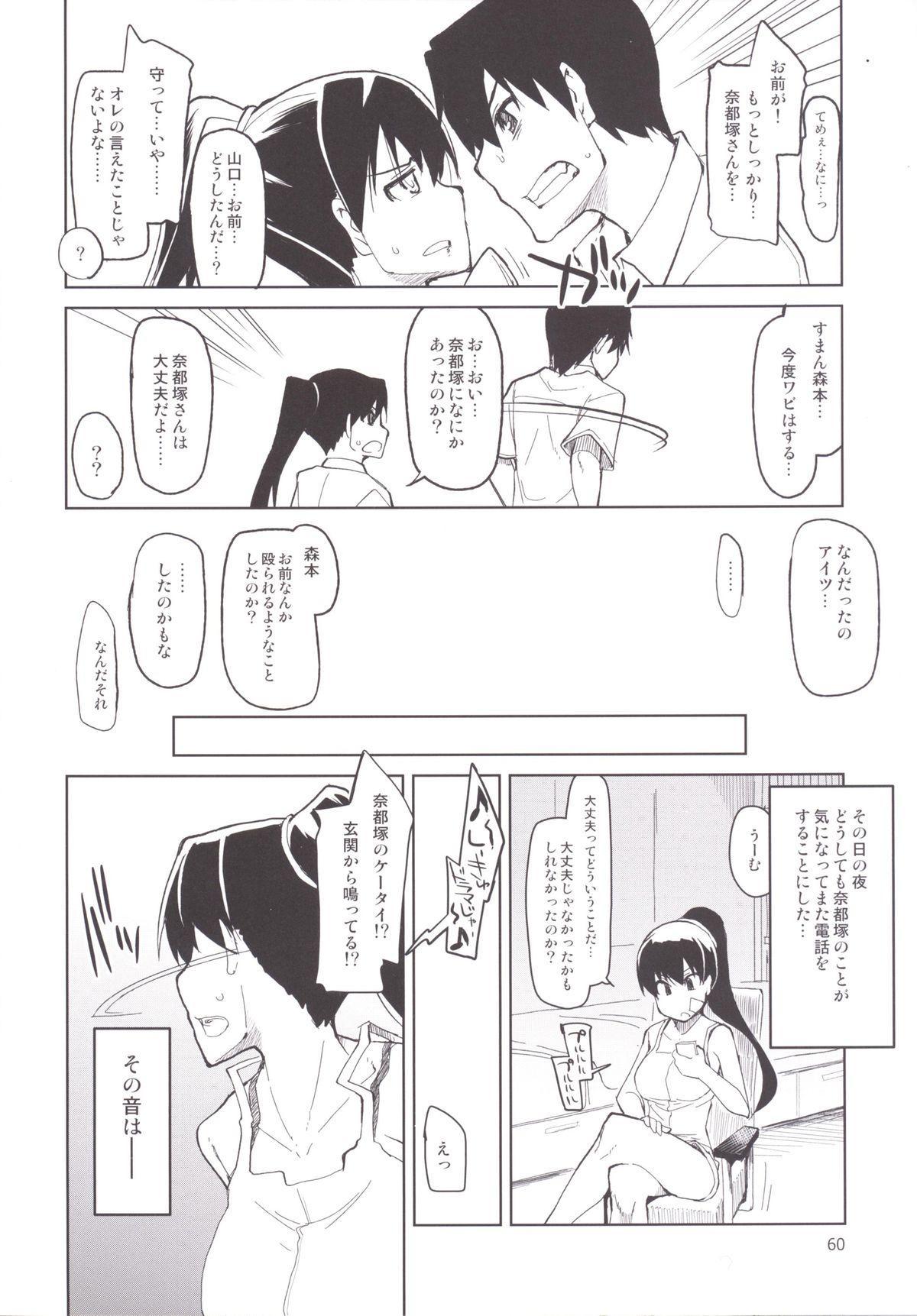 Natsuzuka-san no Himitsu. Soushuuhen Kouhen 75