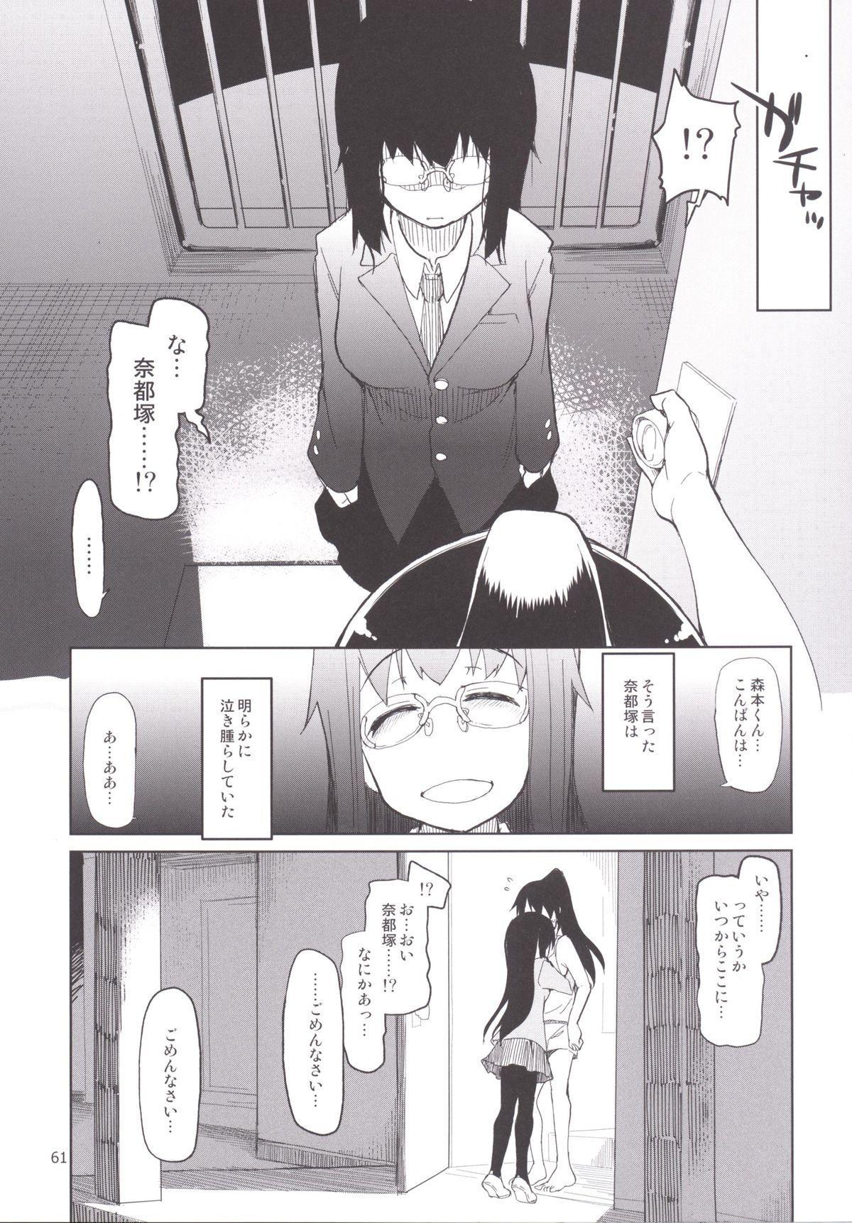 Natsuzuka-san no Himitsu. Soushuuhen Kouhen 76