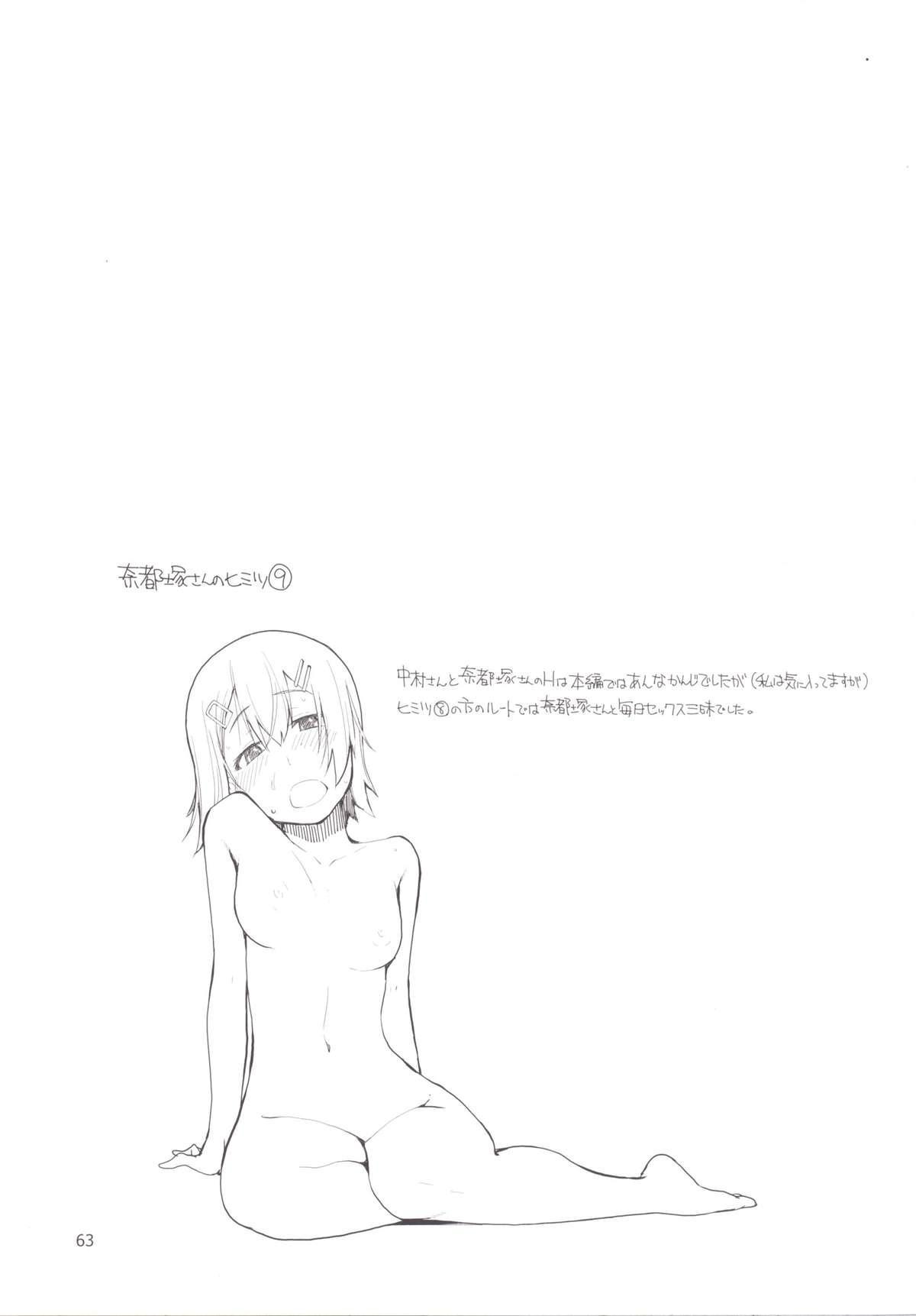Natsuzuka-san no Himitsu. Soushuuhen Kouhen 78